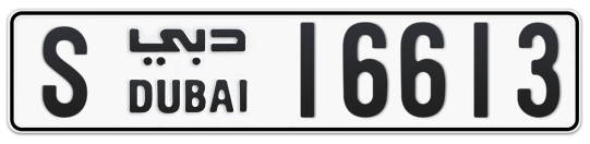 S 16613 - Plate numbers for sale in Dubai