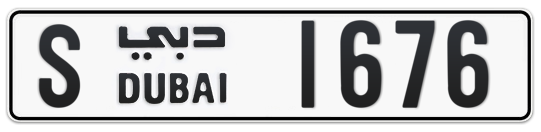 S 1676 - Plate numbers for sale in Dubai