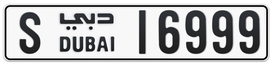 S 16999 - Plate numbers for sale in Dubai