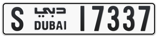 S 17337 - Plate numbers for sale in Dubai