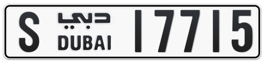 S 17715 - Plate numbers for sale in Dubai