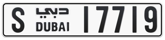 S 17719 - Plate numbers for sale in Dubai