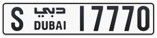 S 17770 - Plate numbers for sale in Dubai