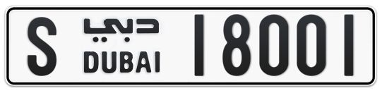 S 18001 - Plate numbers for sale in Dubai