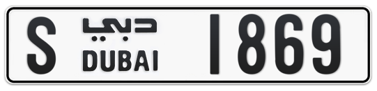 S 1869 - Plate numbers for sale in Dubai