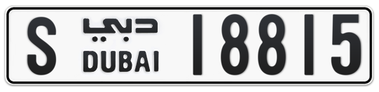 S 18815 - Plate numbers for sale in Dubai
