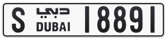 S 18891 - Plate numbers for sale in Dubai