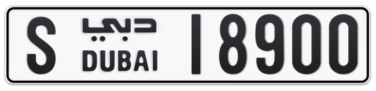 S 18900 - Plate numbers for sale in Dubai