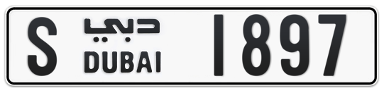 S 1897 - Plate numbers for sale in Dubai