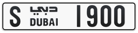 S 1900 - Plate numbers for sale in Dubai