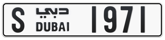 S 1971 - Plate numbers for sale in Dubai