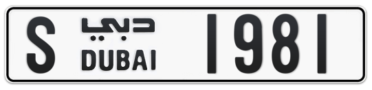 S 1981 - Plate numbers for sale in Dubai