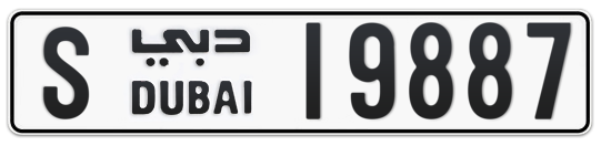 S 19887 - Plate numbers for sale in Dubai