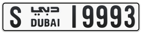 S 19993 - Plate numbers for sale in Dubai
