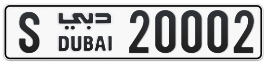S 20002 - Plate numbers for sale in Dubai