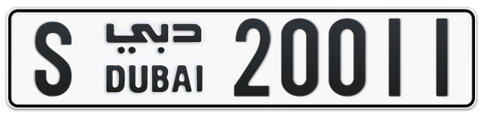 S 20011 - Plate numbers for sale in Dubai