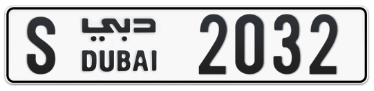 S 2032 - Plate numbers for sale in Dubai