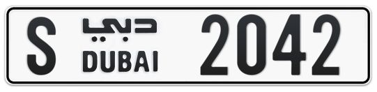S 2042 - Plate numbers for sale in Dubai
