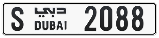 S 2088 - Plate numbers for sale in Dubai