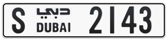 S 2143 - Plate numbers for sale in Dubai