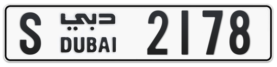S 2178 - Plate numbers for sale in Dubai