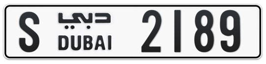 S 2189 - Plate numbers for sale in Dubai