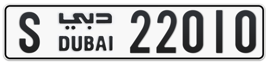 S 22010 - Plate numbers for sale in Dubai