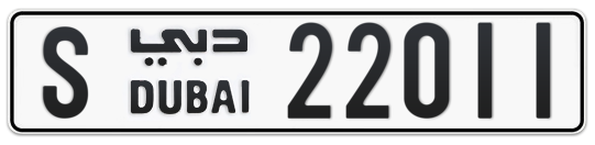 S 22011 - Plate numbers for sale in Dubai