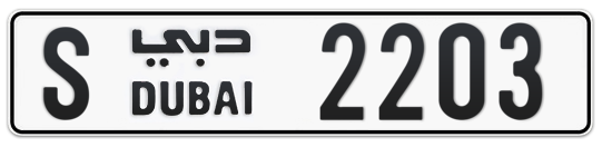 S 2203 - Plate numbers for sale in Dubai