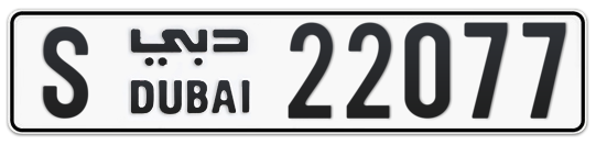 S 22077 - Plate numbers for sale in Dubai