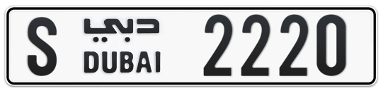 S 2220 - Plate numbers for sale in Dubai