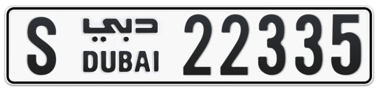 S 22335 - Plate numbers for sale in Dubai