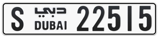 S 22515 - Plate numbers for sale in Dubai
