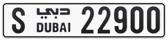 S 22900 - Plate numbers for sale in Dubai