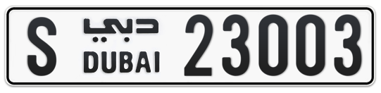 S 23003 - Plate numbers for sale in Dubai