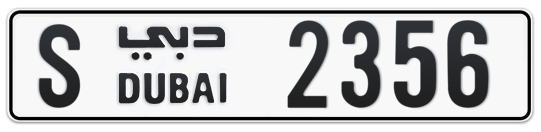 S 2356 - Plate numbers for sale in Dubai