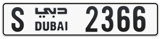 S 2366 - Plate numbers for sale in Dubai