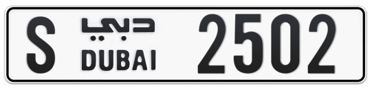 S 2502 - Plate numbers for sale in Dubai