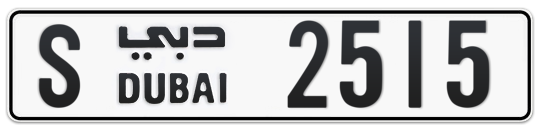 S 2515 - Plate numbers for sale in Dubai