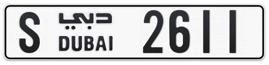 S 2611 - Plate numbers for sale in Dubai