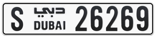 S 26269 - Plate numbers for sale in Dubai