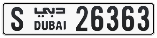 S 26363 - Plate numbers for sale in Dubai