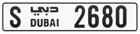 S 2680 - Plate numbers for sale in Dubai