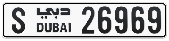S 26969 - Plate numbers for sale in Dubai