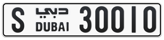 S 30010 - Plate numbers for sale in Dubai