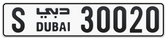 S 30020 - Plate numbers for sale in Dubai