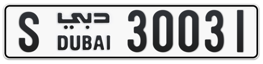 S 30031 - Plate numbers for sale in Dubai