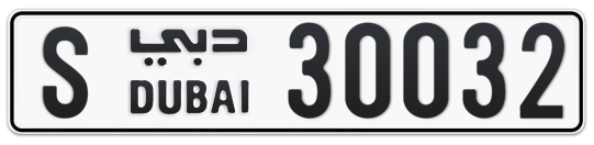 S 30032 - Plate numbers for sale in Dubai