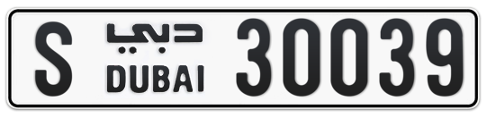 S 30039 - Plate numbers for sale in Dubai