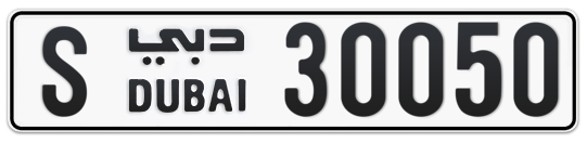 S 30050 - Plate numbers for sale in Dubai